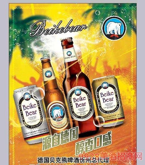 贝克熊啤酒