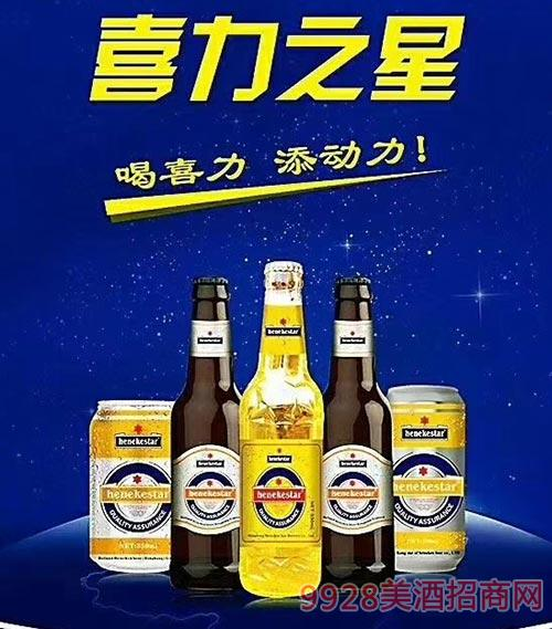 喜力之星啤酒
