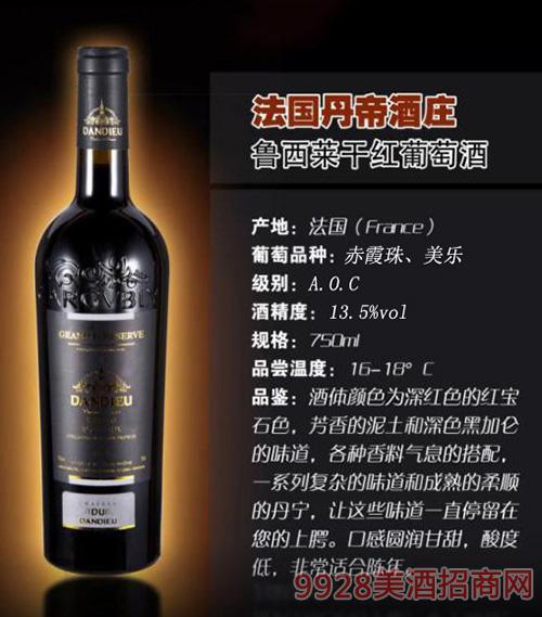 法国丹帝酒庄鲁西莱干红葡萄酒