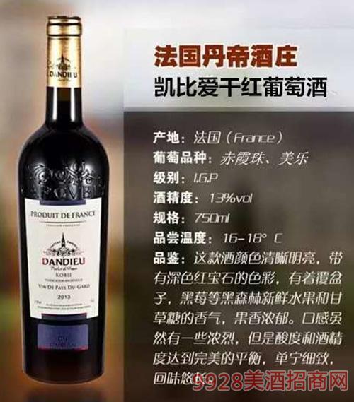 法国丹帝酒庄凯比爱干红葡萄酒
