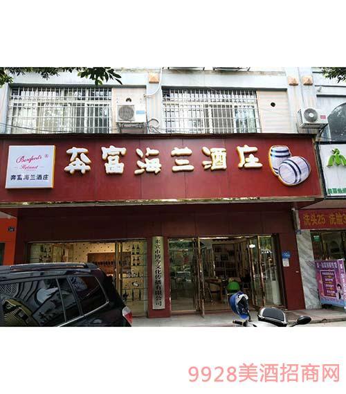 奔富海兰酒庄专卖店
