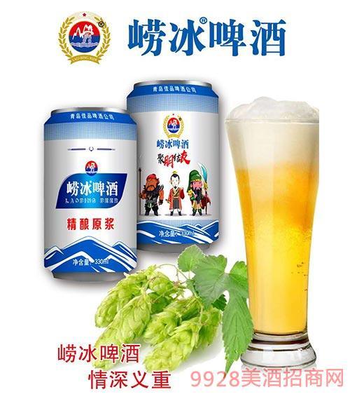 崂冰啤酒-聚朋结友330ml
