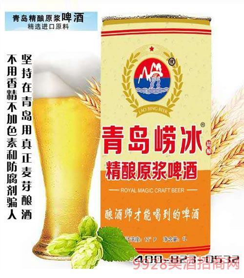 崂冰精酿原浆啤酒1L
