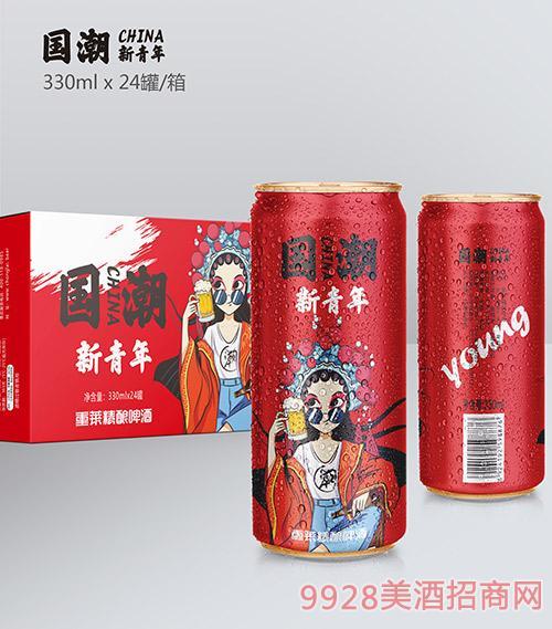 国潮CHINA新青年啤酒 330mlx24罐