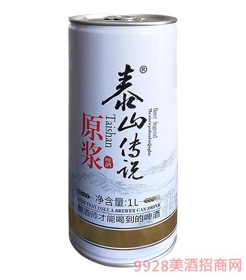 泰山传说原浆白啤酒1L桶装