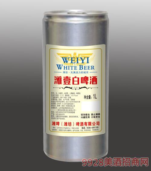 �H坊啤酒-�H壹白啤酒1L桶�b