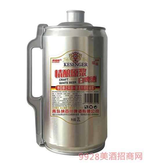 凯森格精酿原浆白啤酒2L