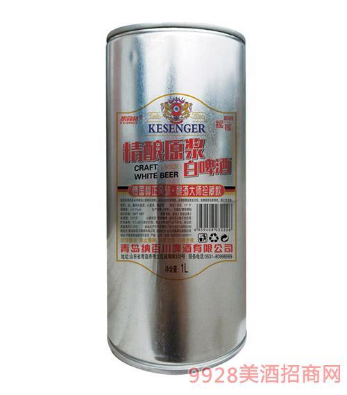凯森格精酿原浆白啤酒1L