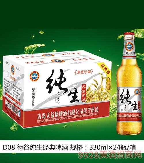 D08德谷纯生经典啤酒