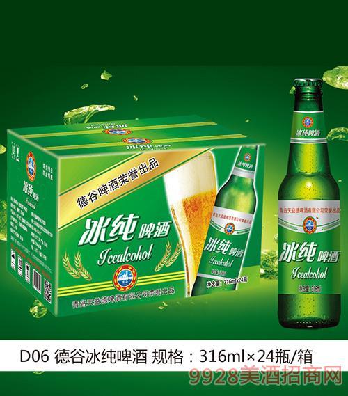 D06德谷冰纯啤酒