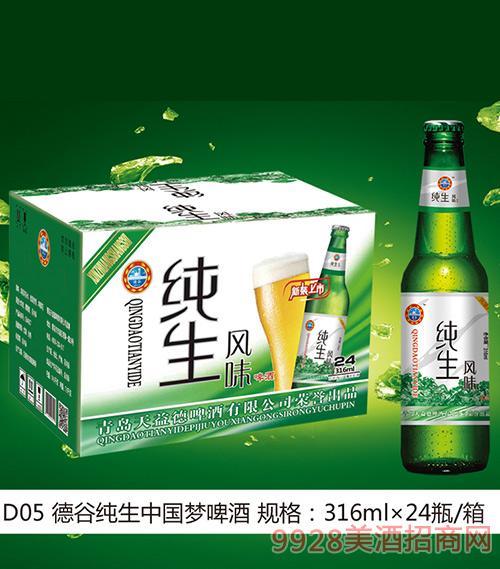 D05德谷纯生中国梦啤酒