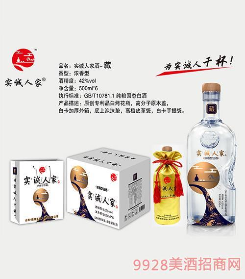 实诚人家-藏酒42度500mlx6