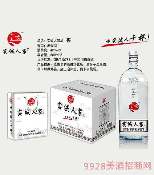 实诚人家酒-窖酒42度500mlx6