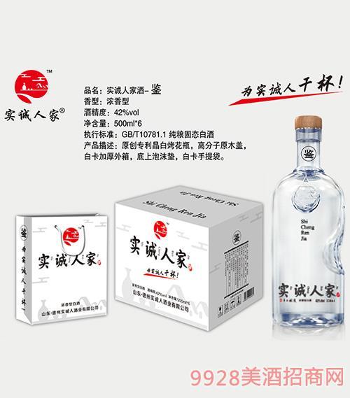 实诚人家酒-鉴酒42度500mlx6