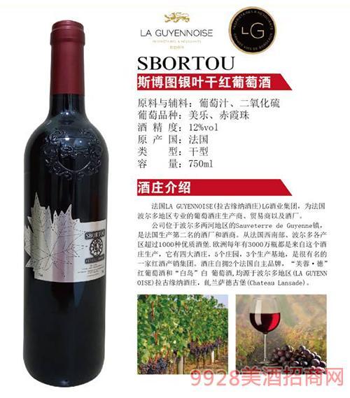 法国LG拉古缘纳~斯博图银叶干红葡萄酒