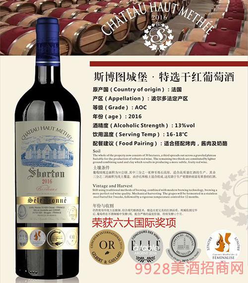 斯博圖城堡特選干紅葡萄酒