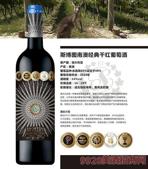 斯博圖南澳經典干紅葡萄酒14度750ml