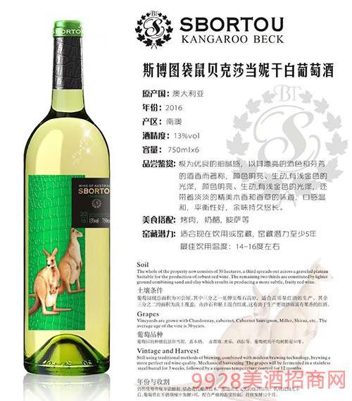 斯博图袋鼠贝克莎当妮干白葡萄酒13度750ml