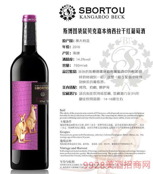 斯博圖袋鼠貝克嘉本納西拉干紅葡萄酒14.5度750ml
