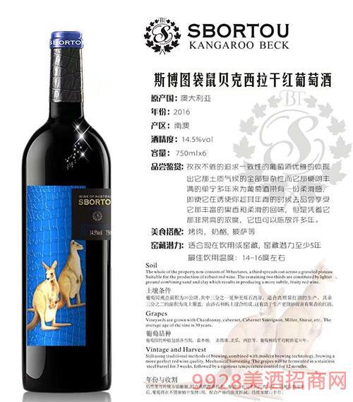 斯博圖袋鼠貝克西拉干紅葡萄酒14.5度750ml
