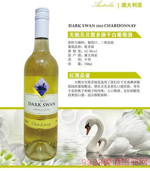 天鵝貝貝霞多麗干白葡萄酒