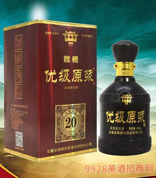 魏槽优级原浆酒20-500ml