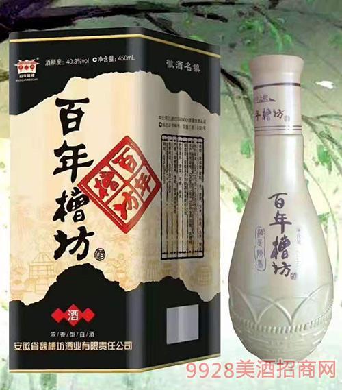 百年槽坊酒40.3度450ml