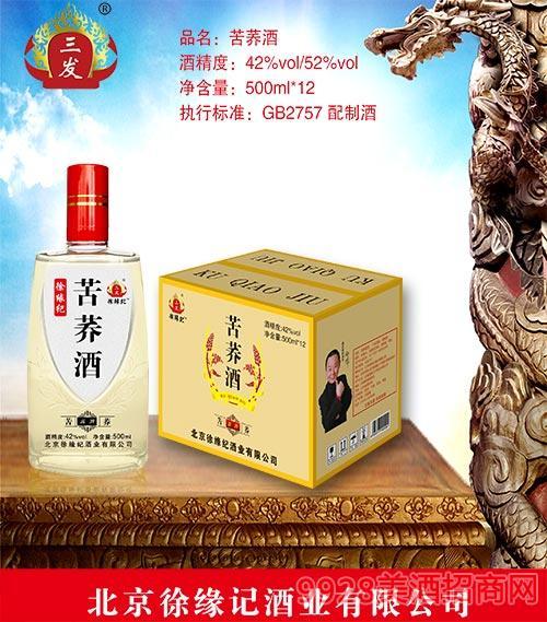 三�l苦�w酒(露酒)42度500mlx6