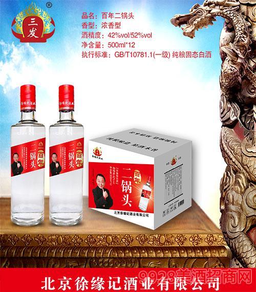 三发百年二锅头酒(红)42度52度500mlx12