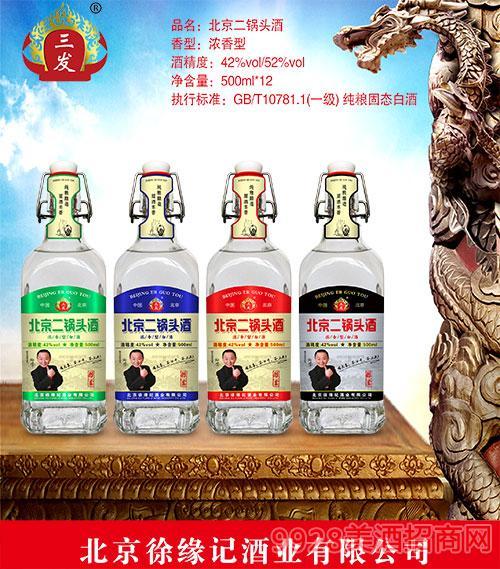 三发北京二锅头酒42度  52度500ml