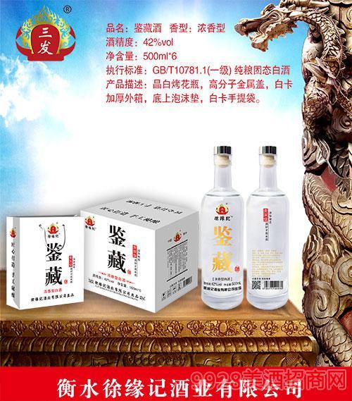 �b藏酒42度500mlx6