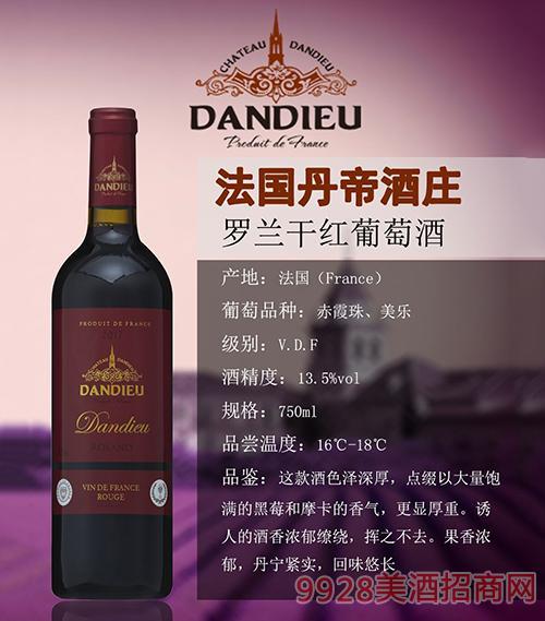 法国丹帝酒庄罗兰干红葡萄酒