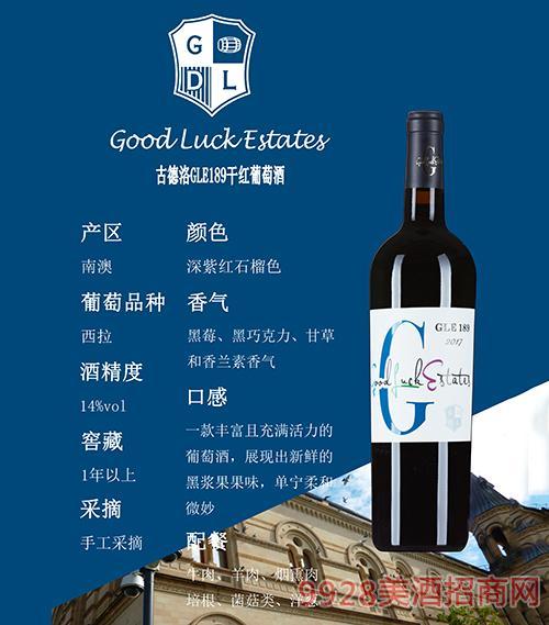 古德洛GLE189干红葡萄酒