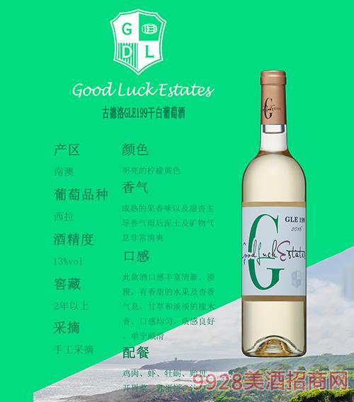 古德洛GLE199干白葡萄酒
