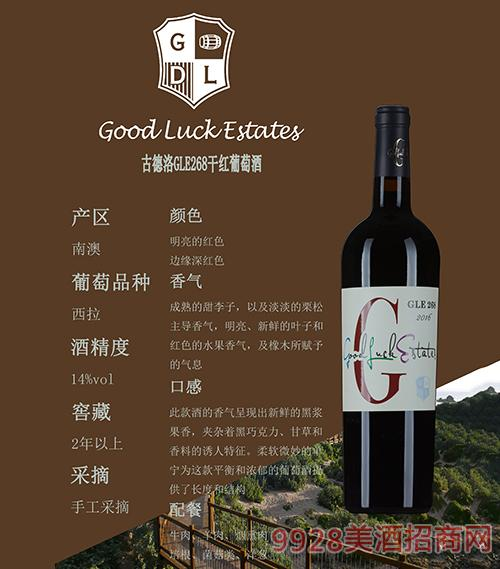 古德洛GLE268干红葡萄酒