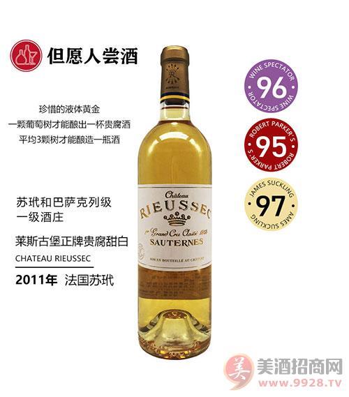 莱斯古堡(正牌)贵腐甜白葡萄酒
