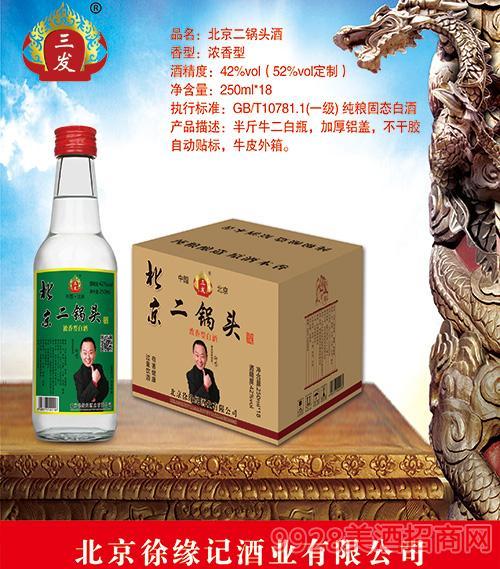三�l北京二��^酒42度250ml
