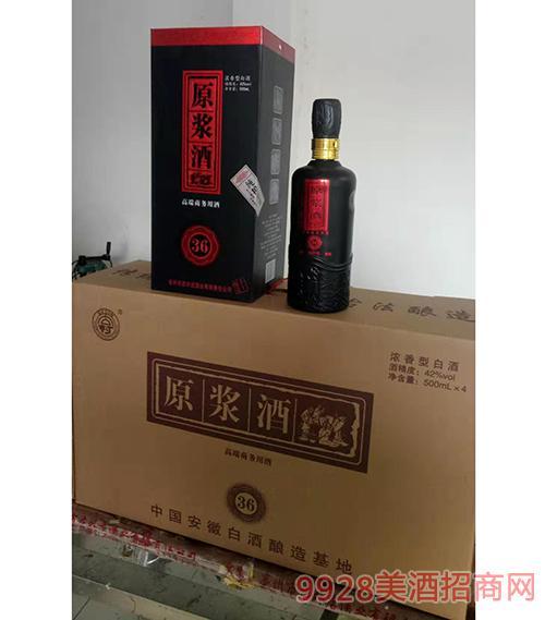 原漿酒36酒