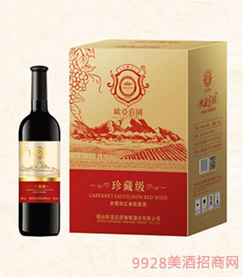 珍藏級赤霞珠紅葡萄露酒