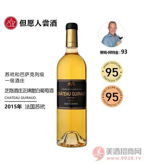 芝路酒莊(正牌)甜白葡萄酒