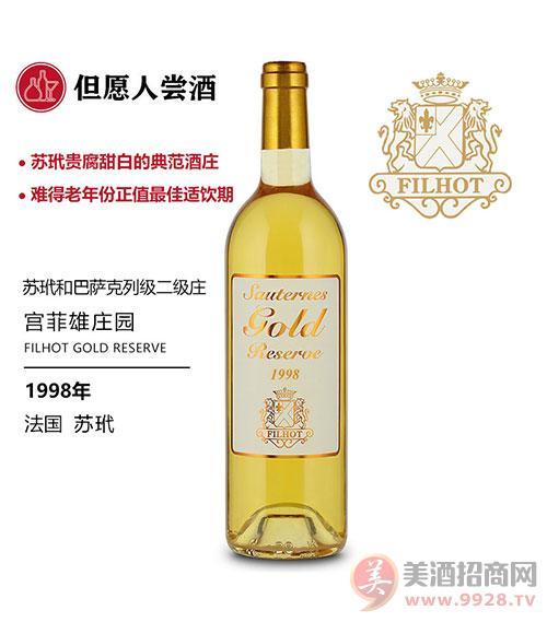 菲樂酒莊(副牌)貴腐甜白葡萄酒