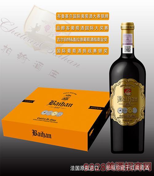 柏翰珍藏干红葡萄酒