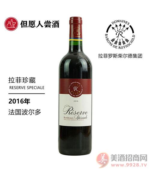 拉菲珍藏波爾多干紅葡萄酒