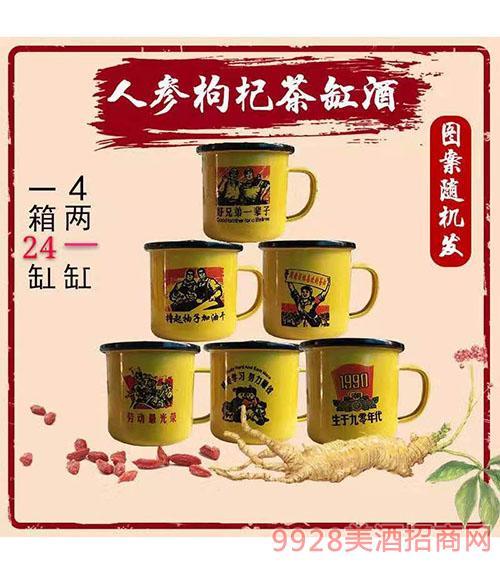 人参枸杞茶缸酒