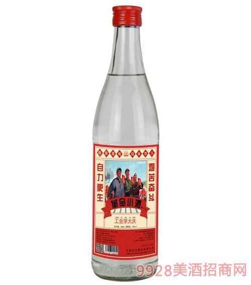 革命小酒(工業學大慶)