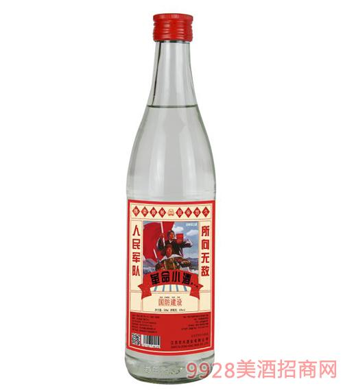 革命小酒(国防建设)