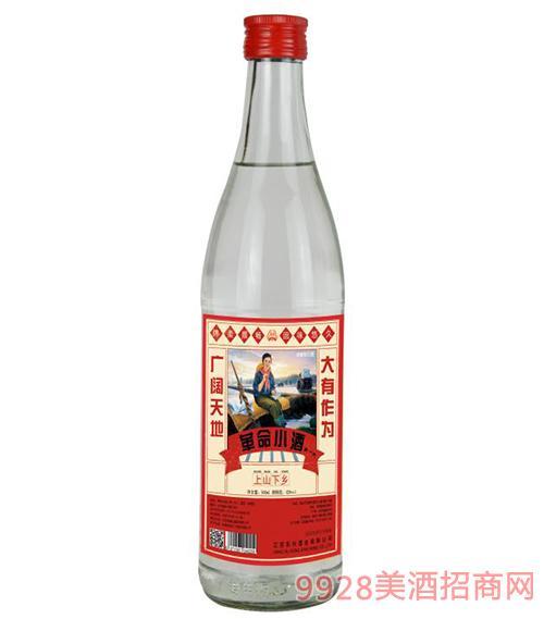 革命小酒(上山下鄉)