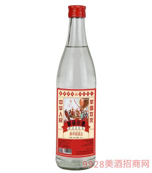 革命小酒(新中國成立)