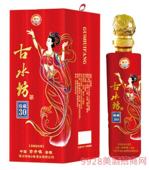 古水坊酒·臻藏30(红)