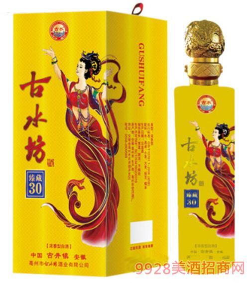 古水坊酒·臻藏30(黄)